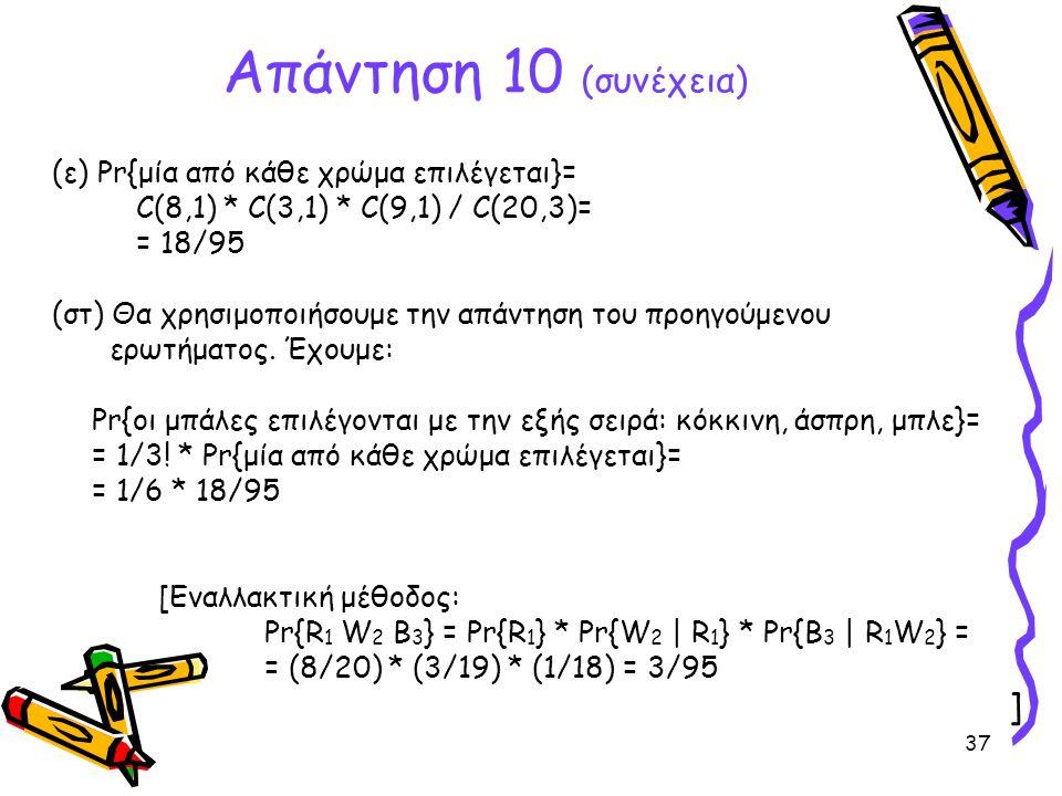Απάντηση 10 (συνέχεια) ] (ε) Pr{μία από κάθε χρώμα επιλέγεται}=